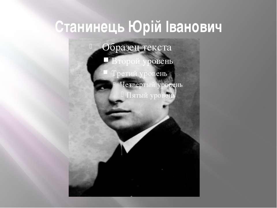 Станинець Юрій Іванович