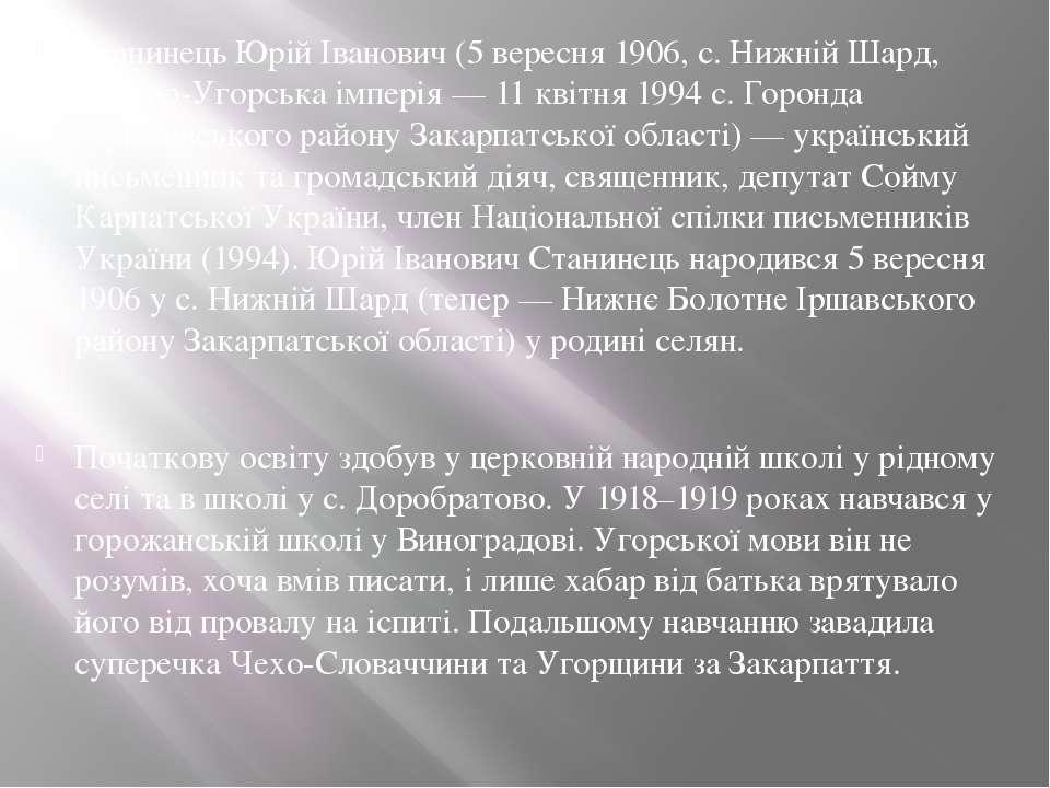 Станинець Юрій Іванович (5 вересня 1906, с. Нижній Шард, Австро-Угорська імпе...