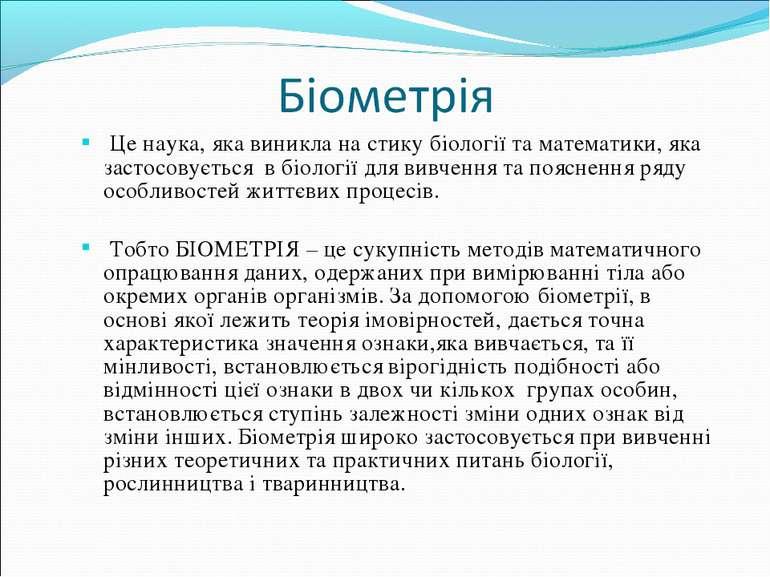 Це наука, яка виникла на стику біології та математики, яка застосовується в б...