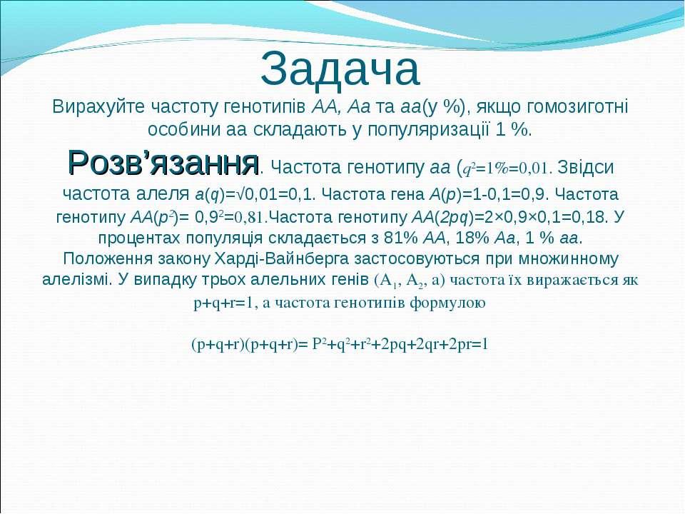 Задача Вирахуйте частоту генотипів АА, Аа та аа(у %), якщо гомозиготні особин...