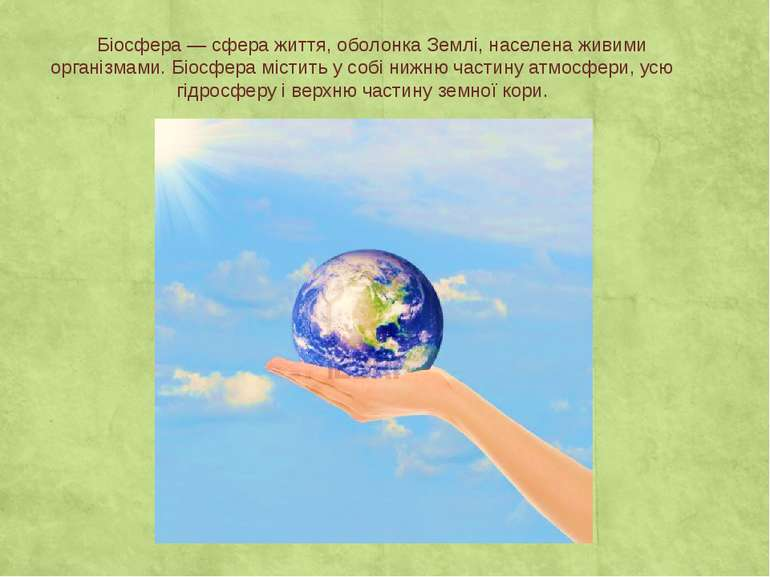 Біосфера — сфера життя, оболонка Землі, населена живими організмами. Біосфера...