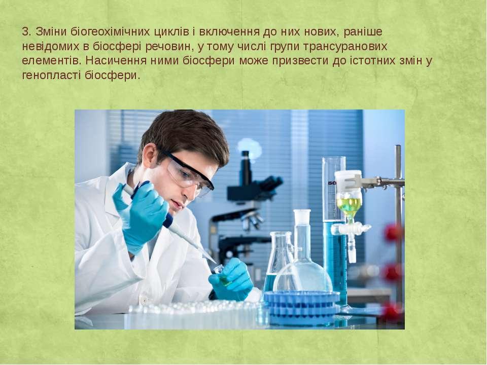 3. Зміни біогеохімічних циклів і включення до них нових, раніше невідомих в б...