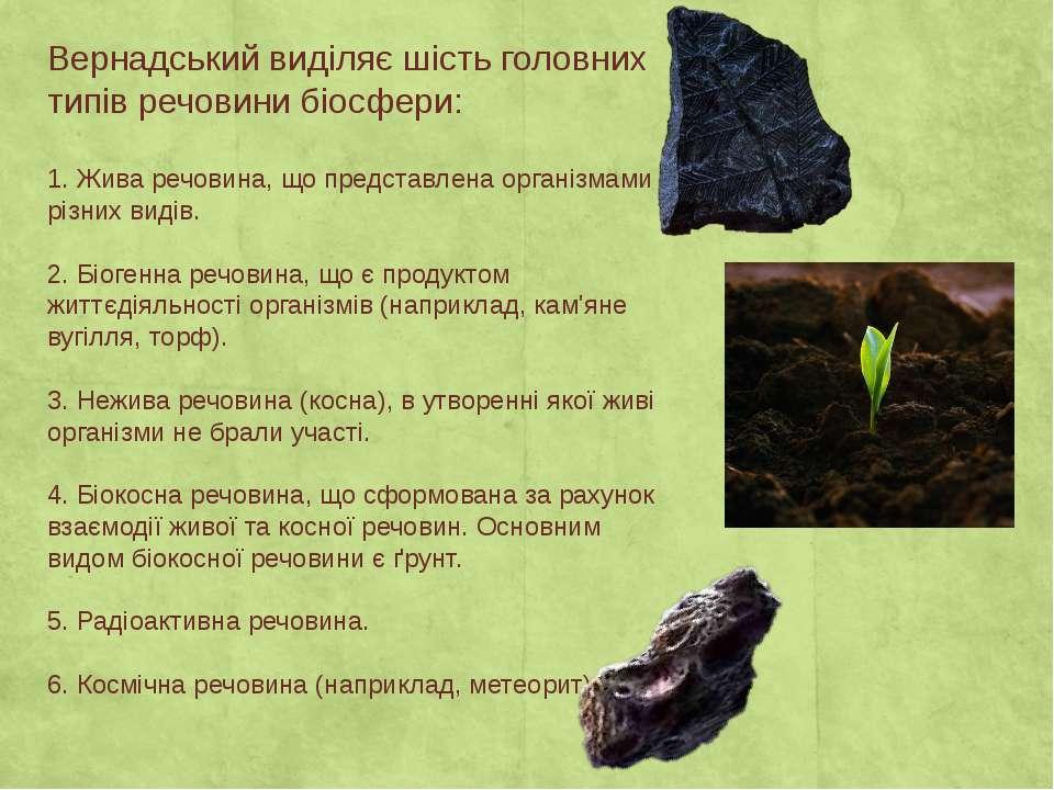 Вернадський виділяє шість головних типів речовини біосфери: 1. Жива речовина,...