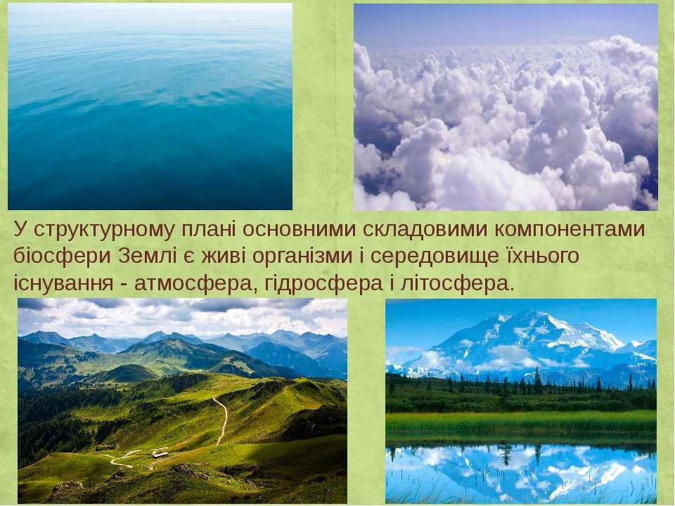 У структурному плані основними складовими компонентами біосфери Землі є живі ...