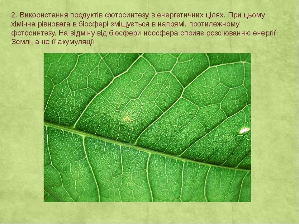 2. Використання продуктів фотосинтезу в енергетичних цілях. При цьому хімічна...