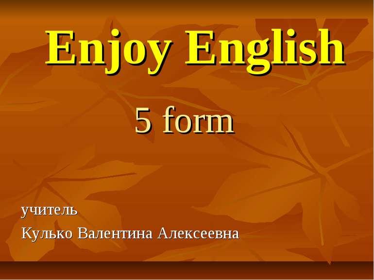 Enjoy English 5 form учитель Кулько Валентина Алексеевна