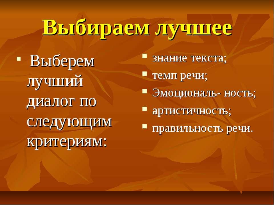 Выбираем лучшее Выберем лучший диалог по следующим критериям: знание текста; ...