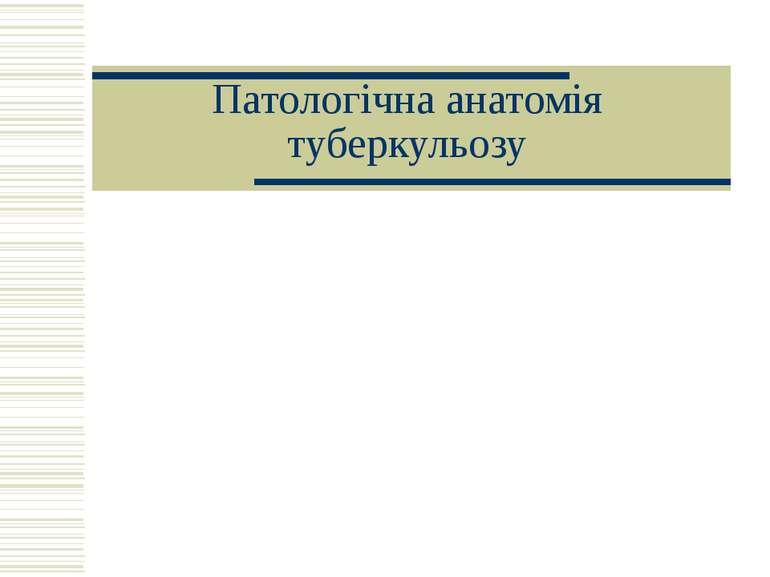 Патологічна анатомія туберкульозу