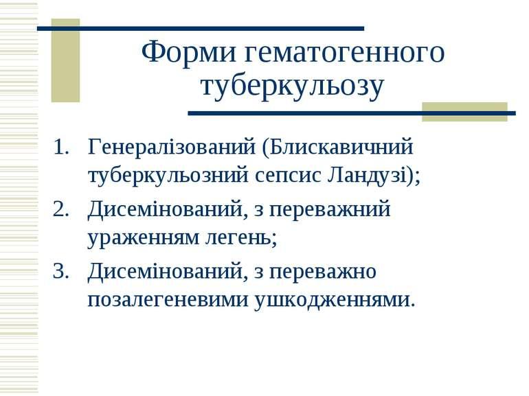 Форми гематогенного туберкульозу Генералізований (Блискавичний туберкульозний...