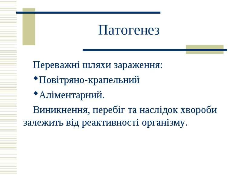 Патогенез Переважні шляхи зараження: Повітряно-крапельний Аліментарний. Виник...