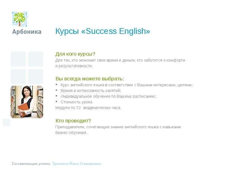 Для кого курсы? Вы всегда можете выбрать: Кто проводит? Курсы «Success Englis...