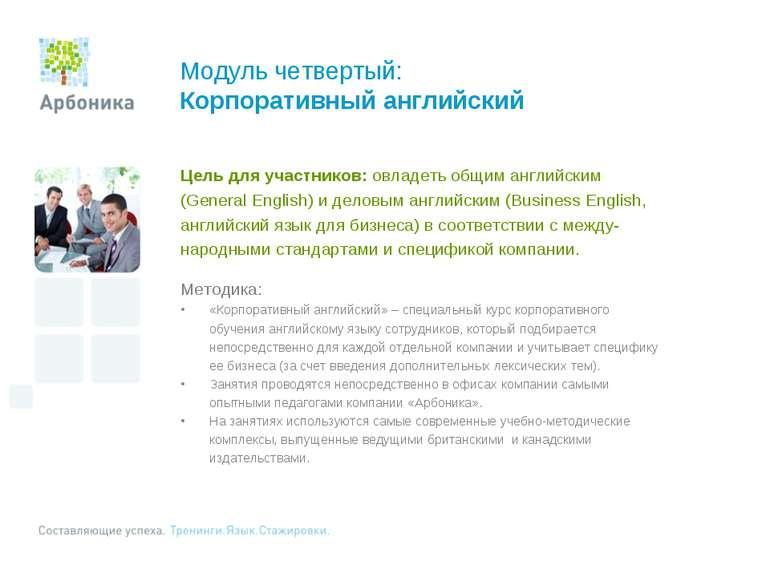Модуль четвертый: Корпоративный английский Цель для участников: овладеть общи...