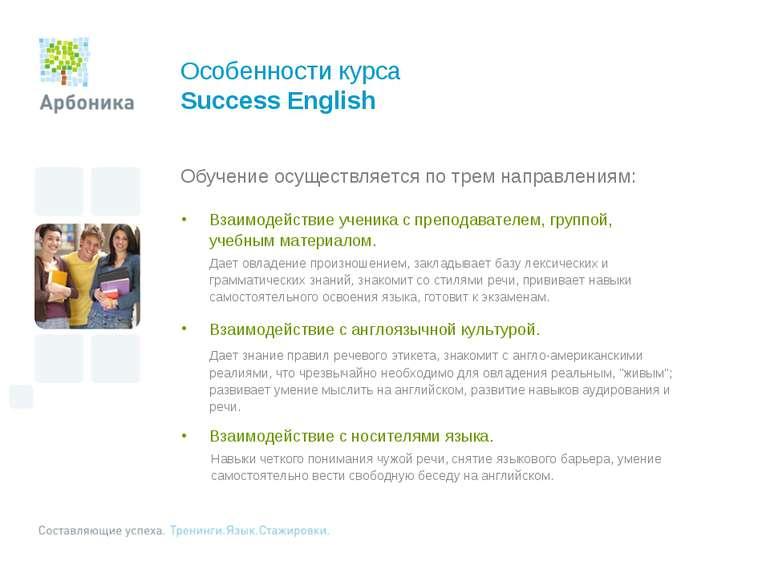 Особенности курса Success English Обучение осуществляется по трем направления...
