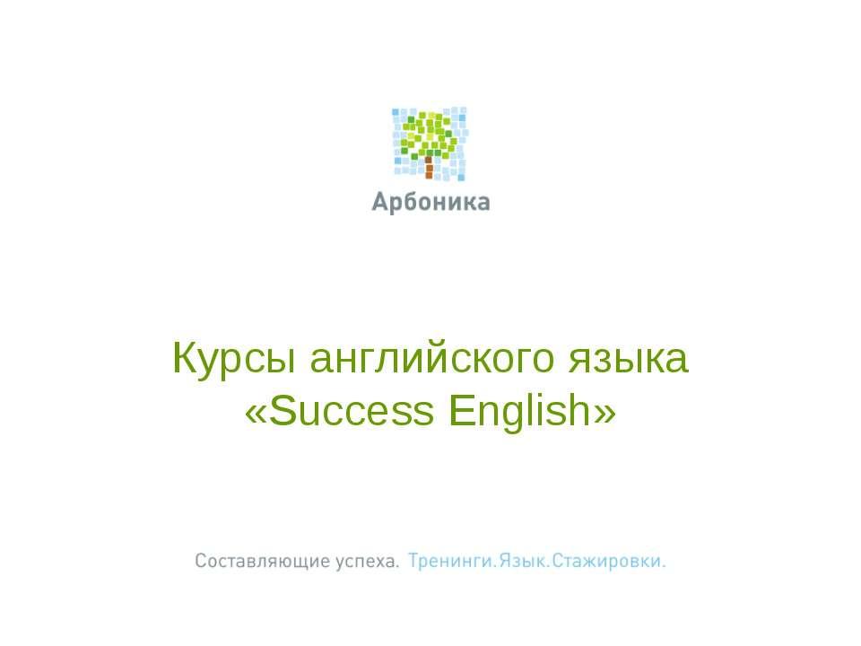 Курсы английского языка «Success English»