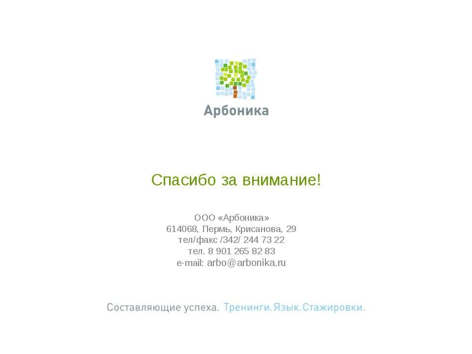 Спасибо за внимание! ООО «Арбоника» 614068, Пермь, Крисанова, 29 тел/факс /34...