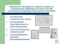 Фрагменты наглядности открытого урока по техническому переводу в 9 классе на ...