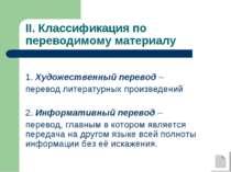II. Классификация по переводимому материалу 1. Художественный перевод – перев...