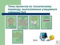 Типы проектов по техническому переводу, выполненные учащимися гимназии №4 Реф...