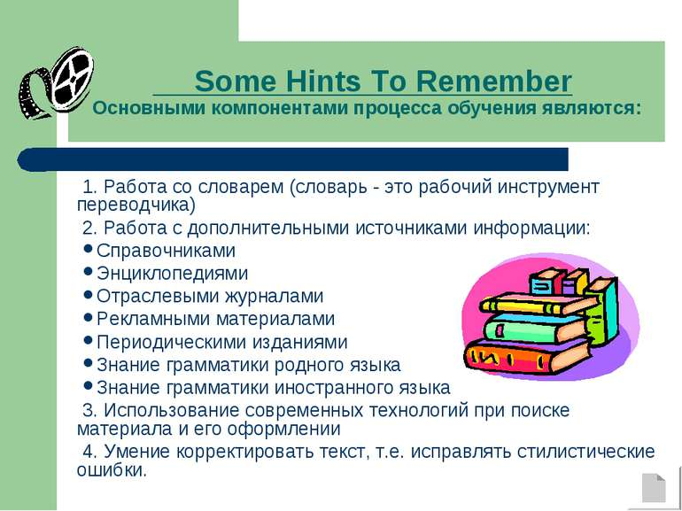 Some Hints To Remember Основными компонентами процесса обучения являются: 1. ...