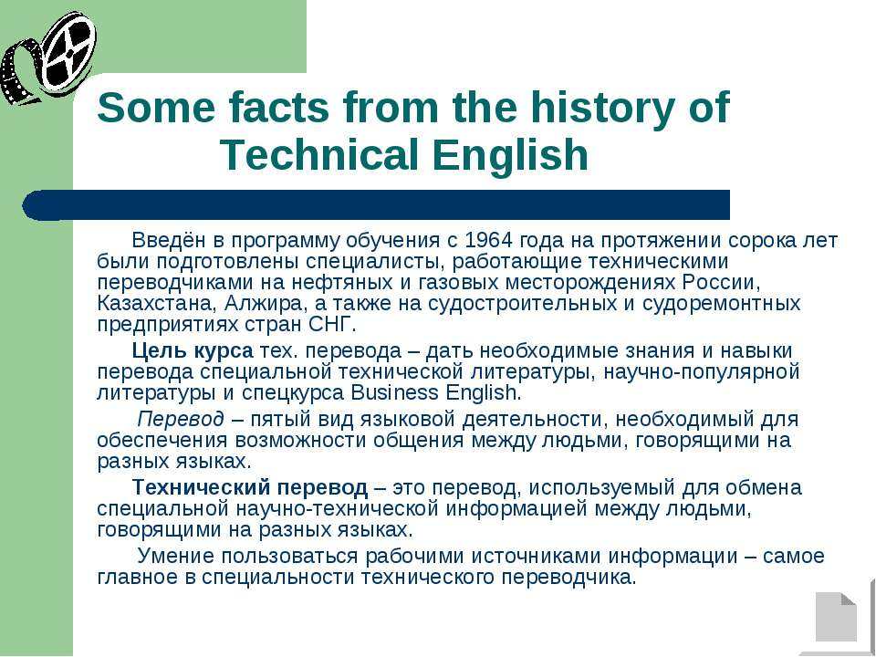 Some facts from the history of Technical English Введён в программу обучения ...