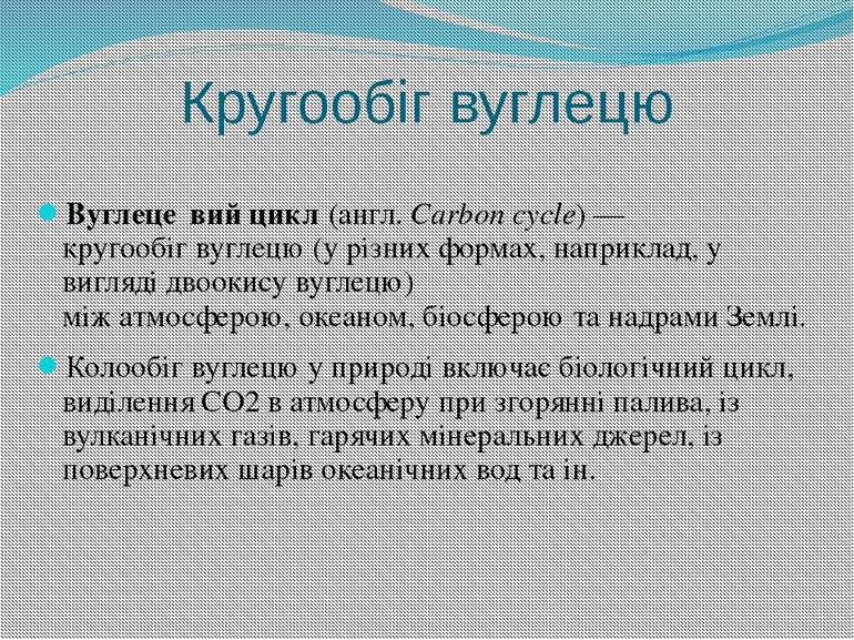 Кругообіг вуглецю Вуглеце вий цикл(англ.Carbon cycle) — кругообігвуглецю(...