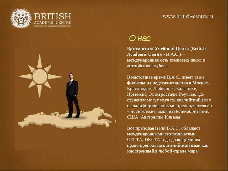 О нас Британский Учебный Центр (British Academic Centre - B.A.C.) – междунаро...