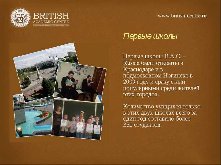 Первые школы Первые школы В.А.С. - Russia были открыты в Краснодаре и в подмо...
