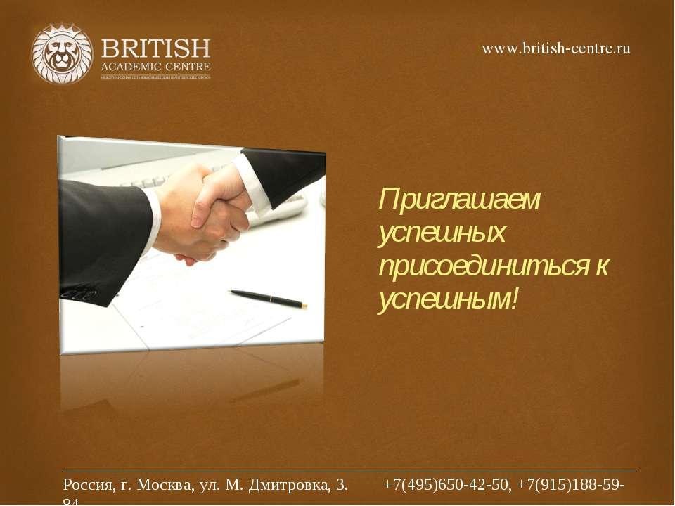 Приглашаем успешных присоединиться к успешным! www.british-centre.ru ________...