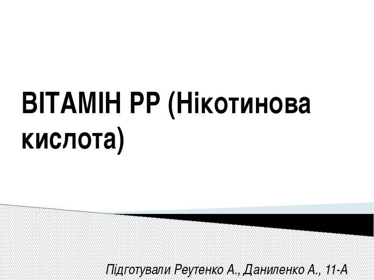 ВІТАМІН РР (Нікотинова кислота) Підготували Реутенко А., Даниленко А., 11-А