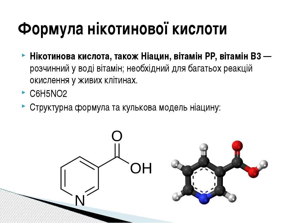 Формула нікотинової кислоти Нікотинова кислота, також Ніацин, вітамін PP, віт...