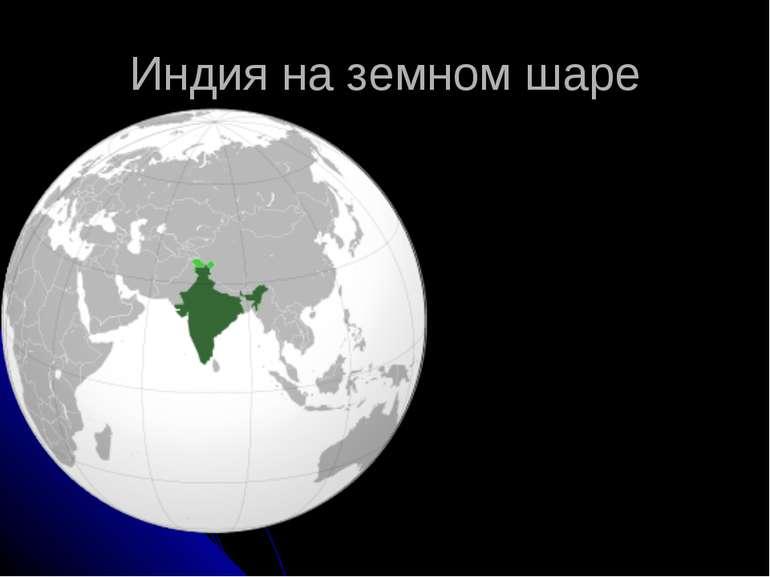 Индия на земном шаре