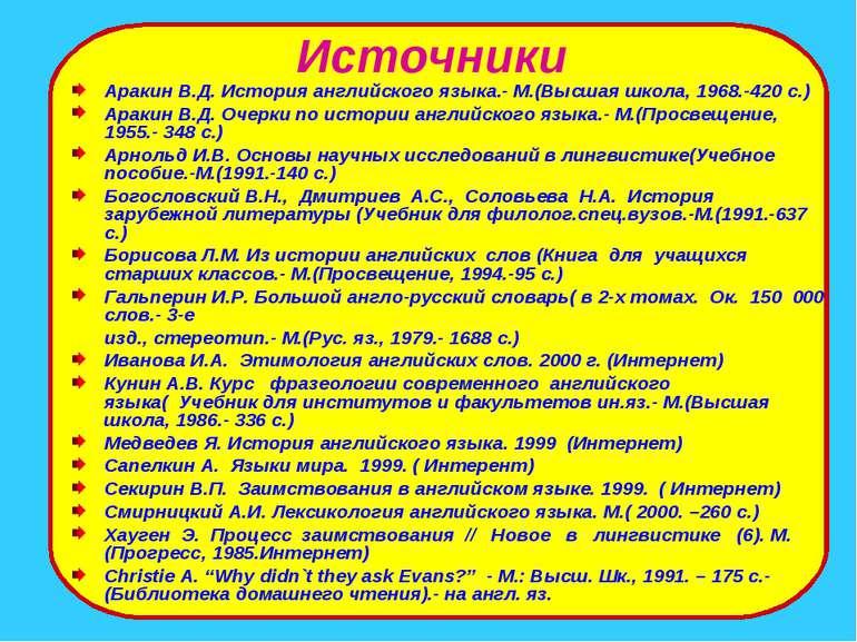 Источники Аракин В.Д. История английского языка.- М.(Высшая школа, 1968.-420 ...