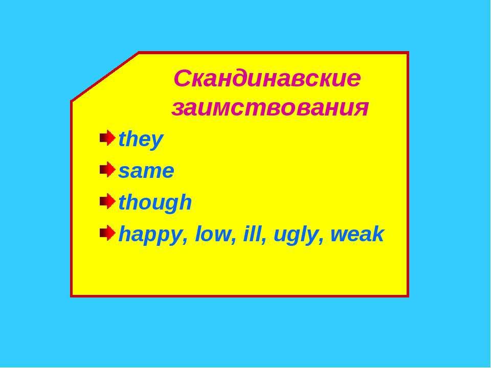 Скандинавские заимствования they same though happy, low, ill, ugly, weak