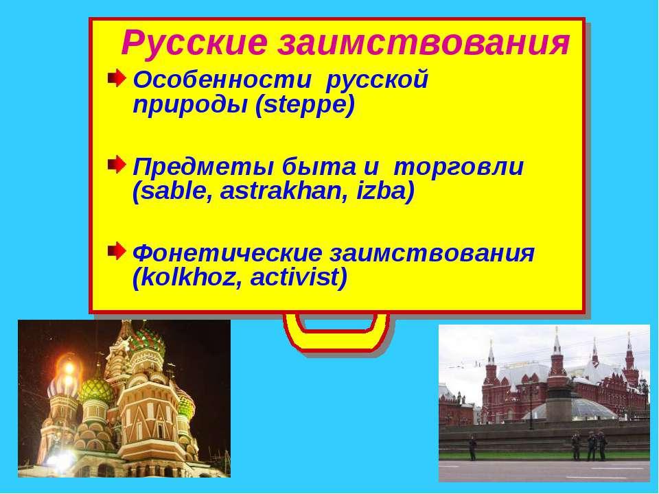 Русские заимствования Особенности русской природы (steppe) Предметы быта и то...