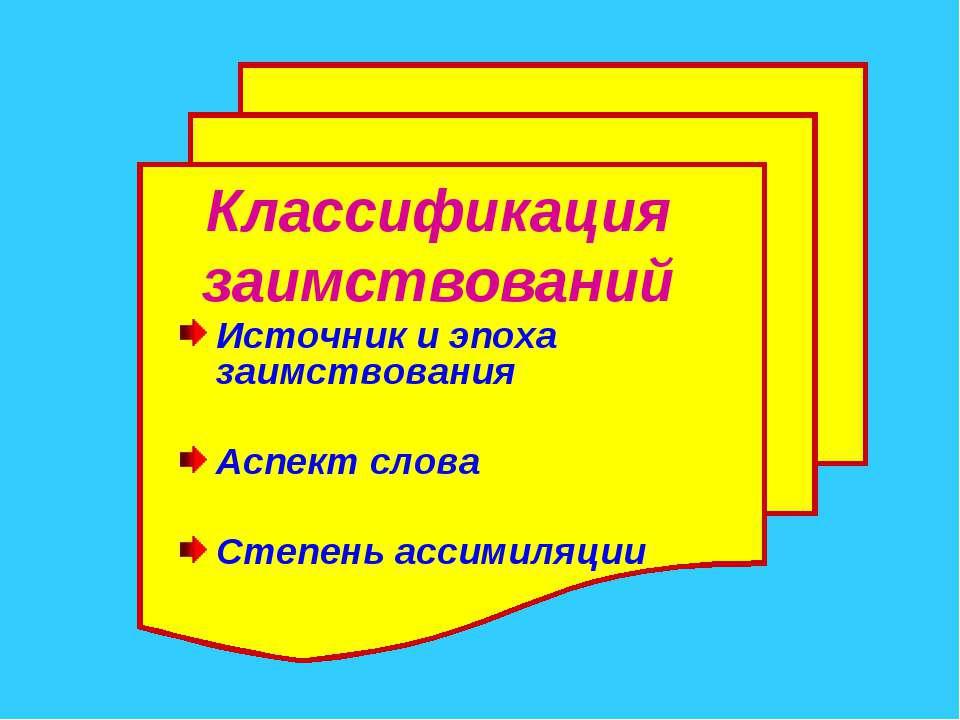 Классификация заимствований Источник и эпоха заимствования Аспект слова Степе...