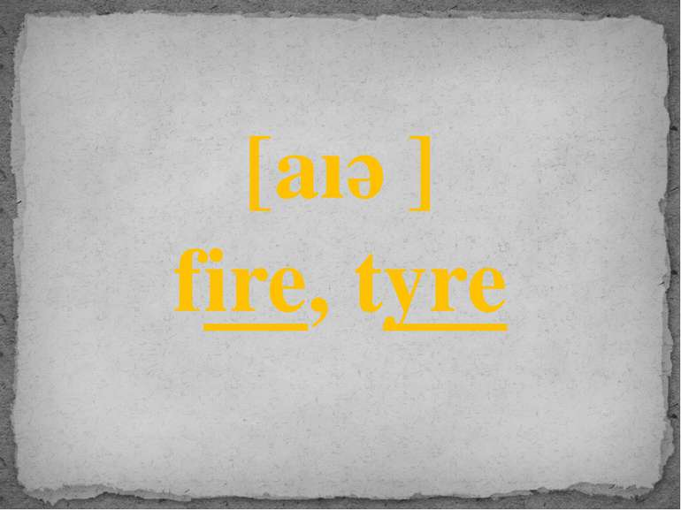 [aıә] fire, tyre