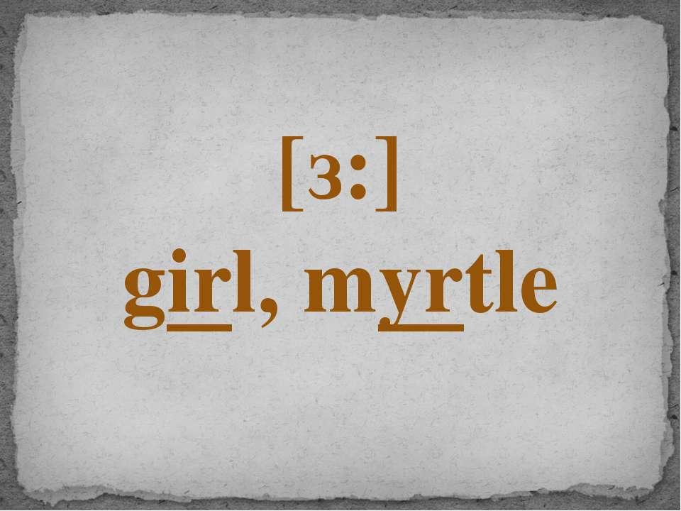 [з:] girl, myrtle
