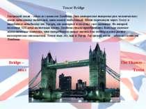 Tower Bridge Тауэрский мост – один из символов Лондона. Это интересное творен...
