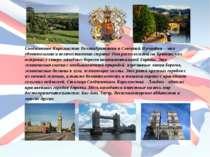Соединенное Королевство Великобритании и Северной Ирландии – это удивительная...