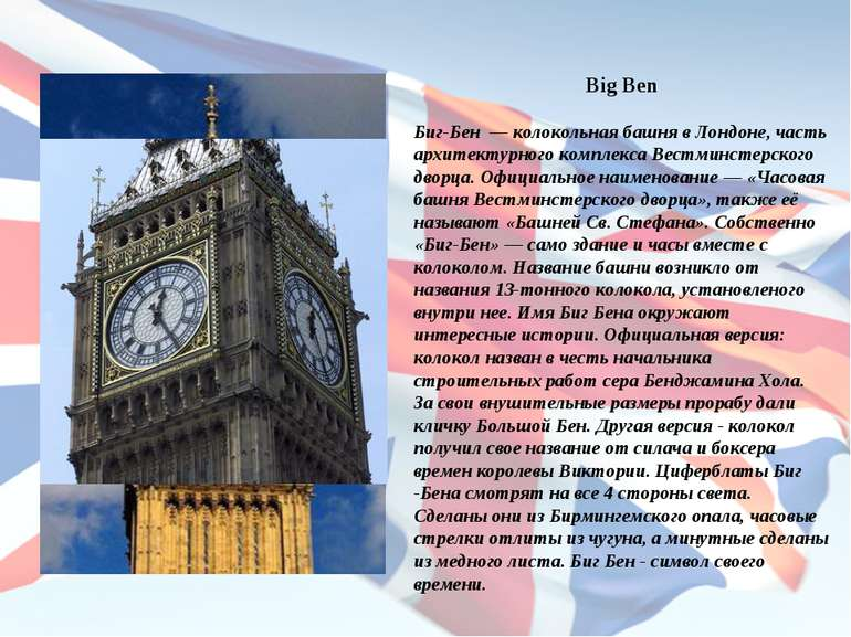 Big Ben Биг-Бен — колокольная башня в Лондоне, часть архитектурного комплекса...