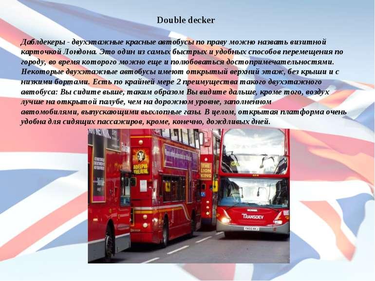 Double decker Даблдекеры - двухэтажные красные автобусы по праву можно назват...