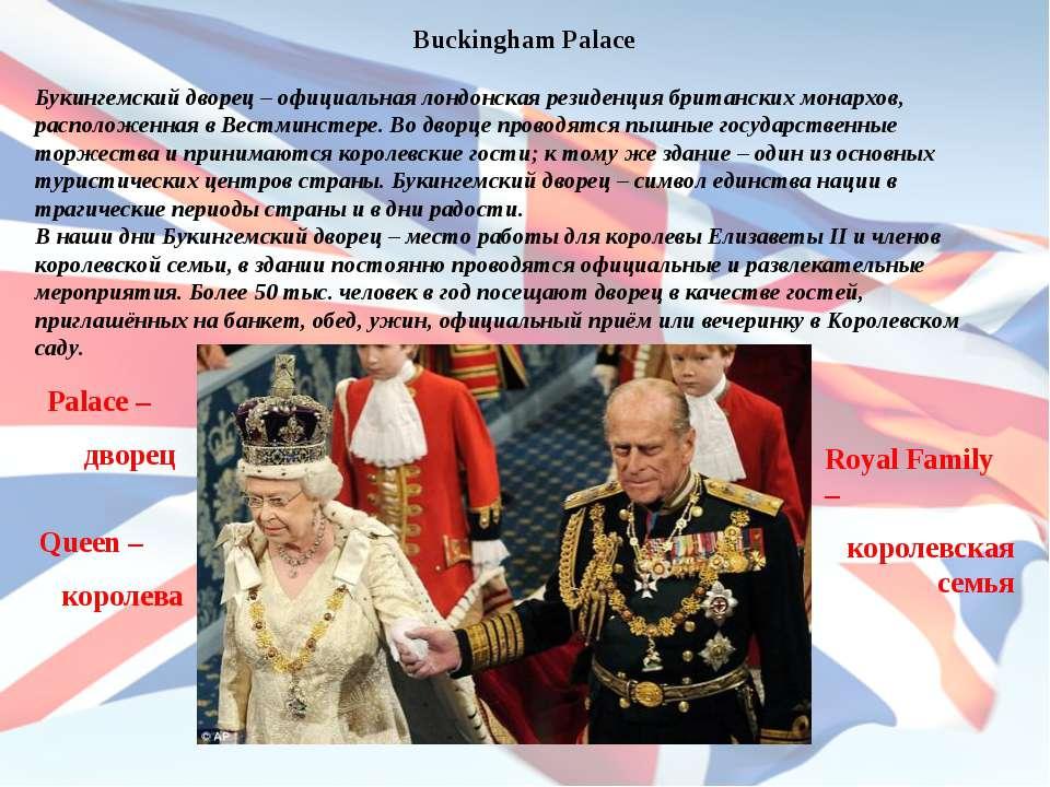 Buckingham Palace Букингемский дворец – официальная лондонская резиденция бри...