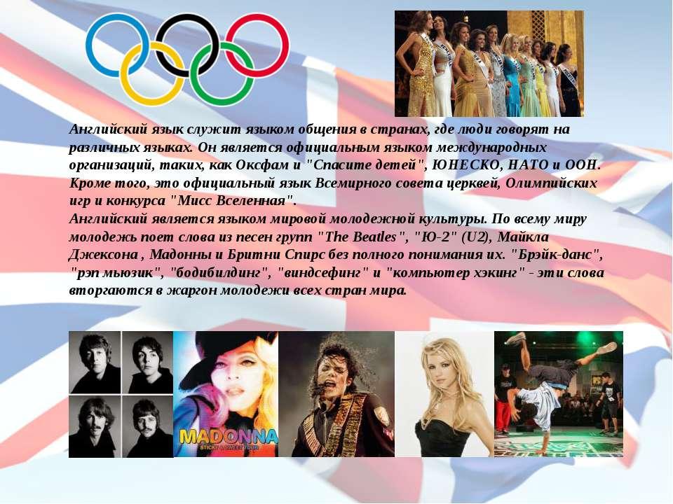 Английский язык служит языком общения в странах, где люди говорят на различны...