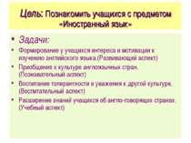 Цель: Познакомить учащихся с предметом «Иностранный язык» Задачи: Формировани...