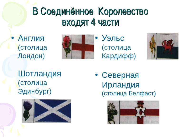 В Соединённое Королевство входят 4 части Англия (столица Лондон) Шотландия (с...