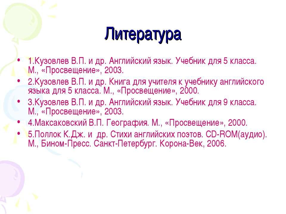 Литература 1.Кузовлев В.П. и др. Английский язык. Учебник для 5 класса. М., «...