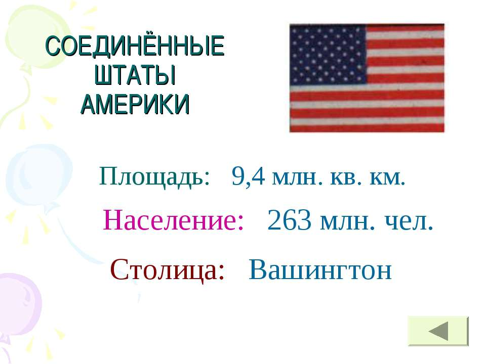 СОЕДИНЁННЫЕ ШТАТЫ АМЕРИКИ Площадь: 9,4 млн. кв. км. Население: 263 млн. чел. ...
