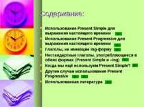 Содержание: Использование Present Simple для выражения настоящего времени Исп...