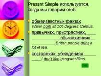 Present Simple используется, когда мы говорим о/об: общеизвестных фактах Wate...