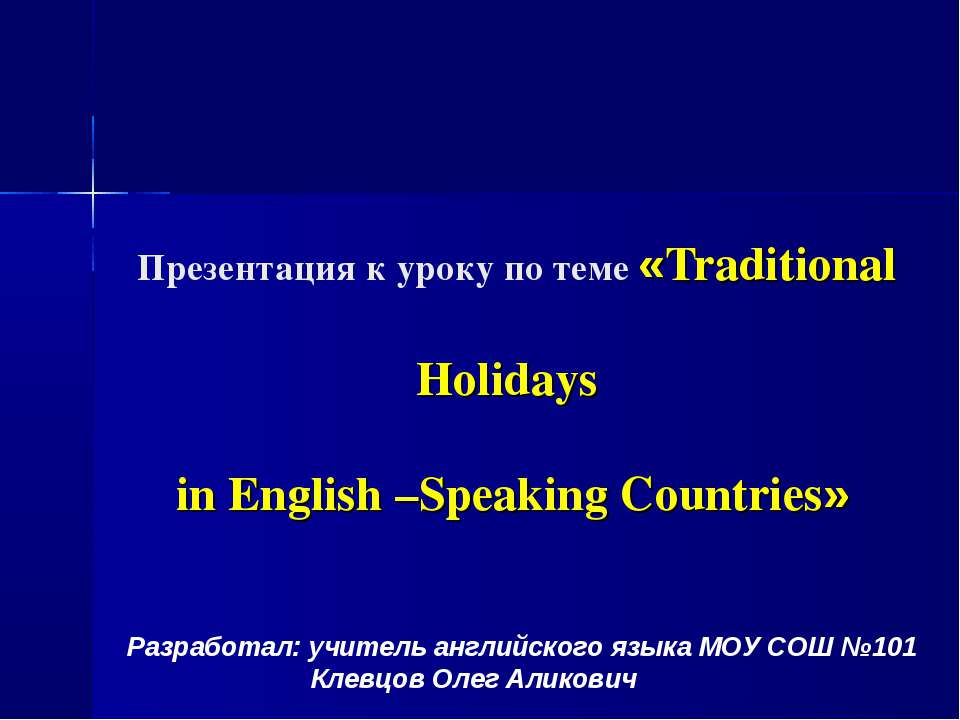 Презентация к уроку по теме «Traditional Holidays in English –Speaking Countr...